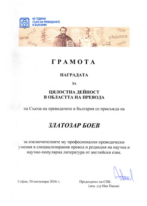 Prof. Zlatozar Boev from the National Museum of Natural History awarded by the Bulgarian Translators' Union (c) NMNHS